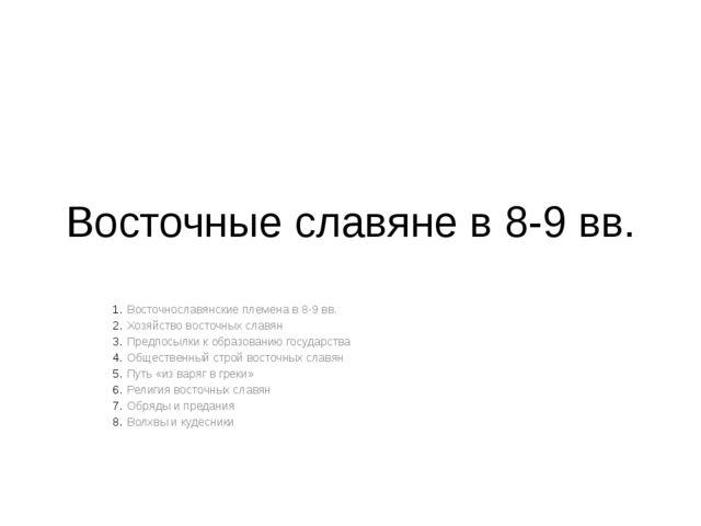 Восточные славяне в 8-9 вв. Восточнославянские племена в 8-9 вв. Хозяйство во...