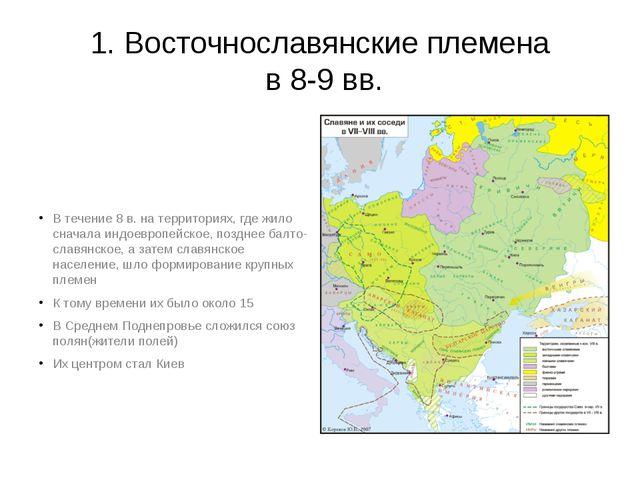 1. Восточнославянские племена в 8-9 вв. В течение 8 в. на территориях, где жи...