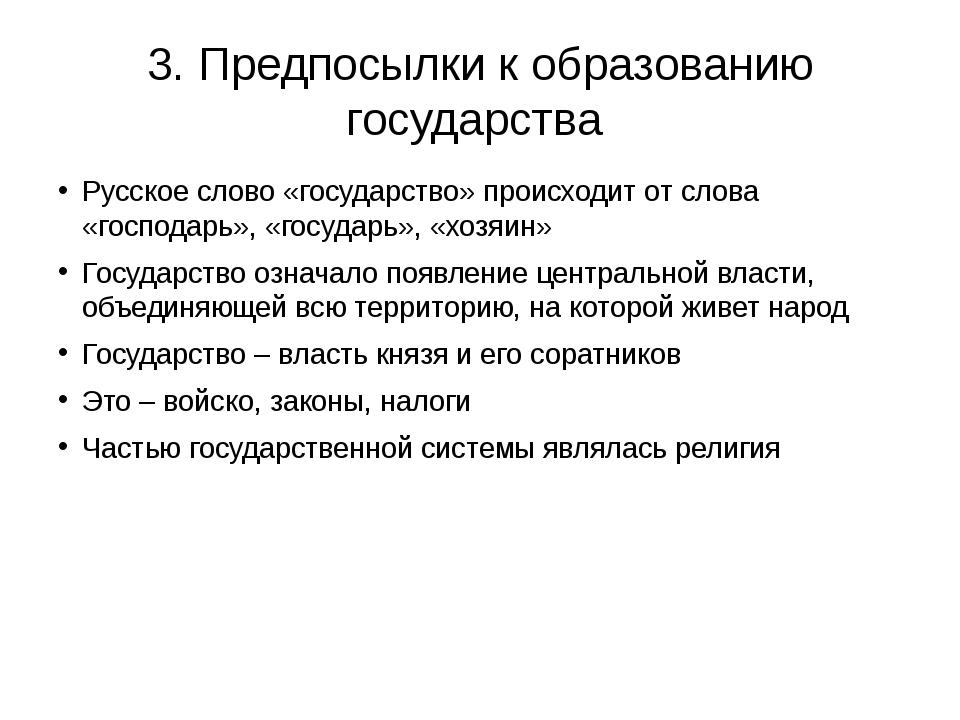 3. Предпосылки к образованию государства Русское слово «государство» происход...