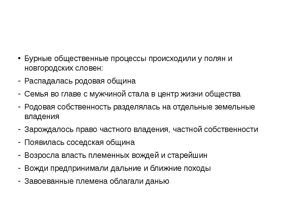 Бурные общественные процессы происходили у полян и новгородских словен: Расп...
