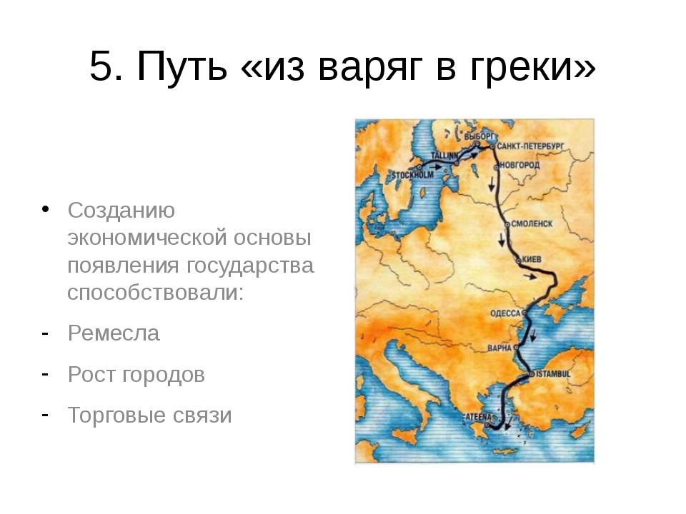 5. Путь «из варяг в греки» Созданию экономической основы появления государств...