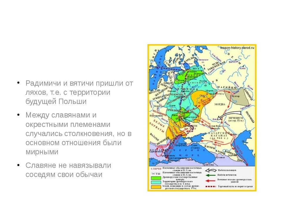 Радимичи и вятичи пришли от ляхов, т.е. с территории будущей Польши Между сл...