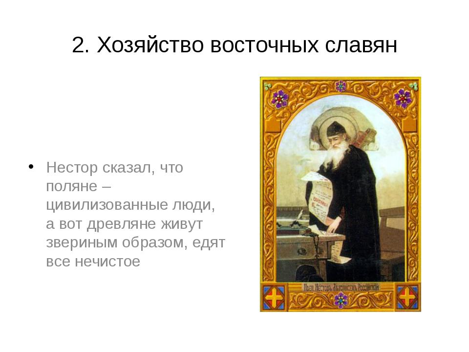 2. Хозяйство восточных славян Нестор сказал, что поляне – цивилизованные люди...