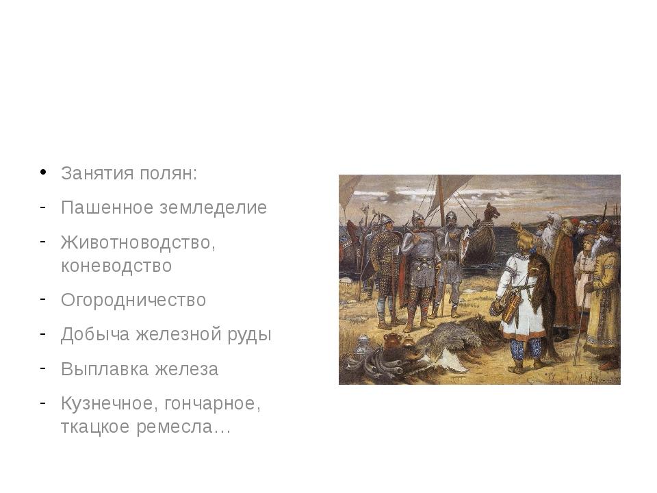 Занятия полян: Пашенное земледелие Животноводство, коневодство Огородничеств...