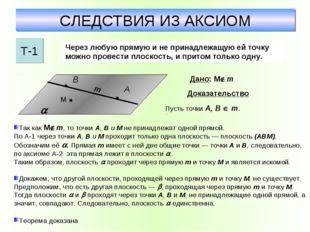 СЛЕДСТВИЯ ИЗ АКСИОМ Т-1 Через любую прямую и не принадлежащую ей точку можно