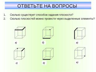 ОТВЕТЬТЕ НА ВОПРОСЫ Сколько существует способов задания плоскости? Сколько пл