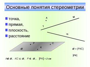 Основные понятия стереометрии точка, прямая, плоскость, расстояние  = (РКС)