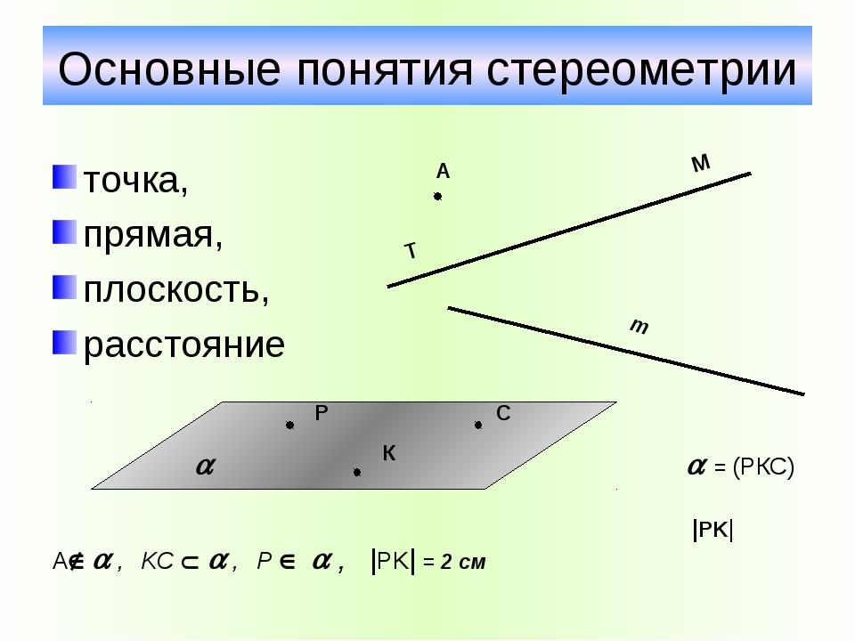 Основные понятия стереометрии точка, прямая, плоскость, расстояние  = (РКС)...