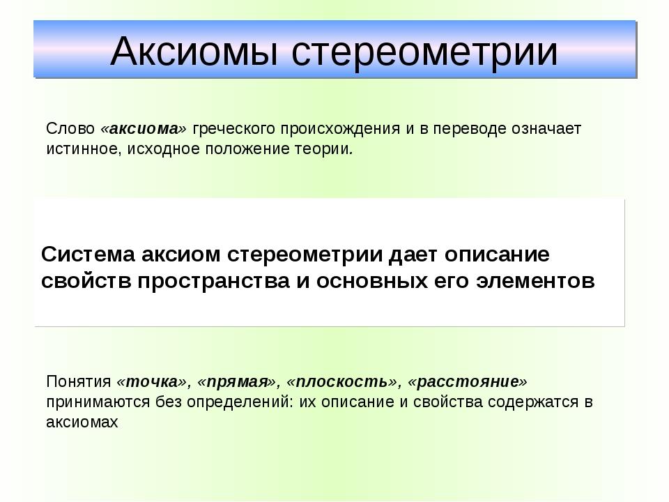 Аксиомы стереометрии Слово «аксиома» греческого происхождения и в переводе оз...