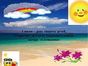 1 июня – день защиты детей. Открытие детского оздоровительного лагеря «Солныш