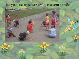 Рисунки на асфальте «Мир глазами детей»