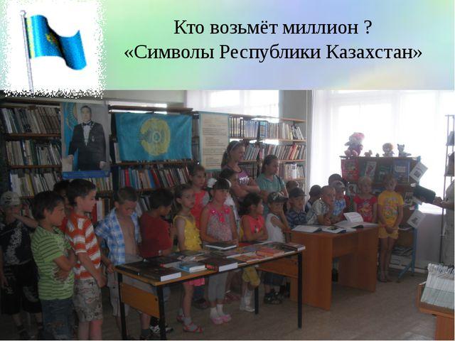 Кто возьмёт миллион ? «Символы Республики Казахстан»