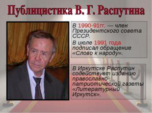 В 1990-91гг.— член Президентского совета СССР. В июле 1991 года подписал обр