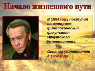 В 1954 году поступил на историко-филологический факультет Иркутского универс