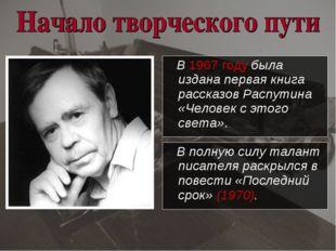 В 1967 году была издана первая книга рассказов Распутина «Человек с этого св