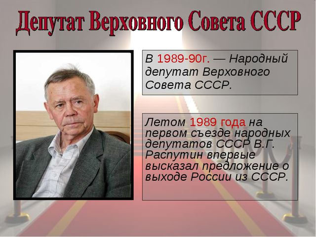 В 1989-90г.— Народный депутат Верховного Совета СССР. Летом 1989 года на пер...