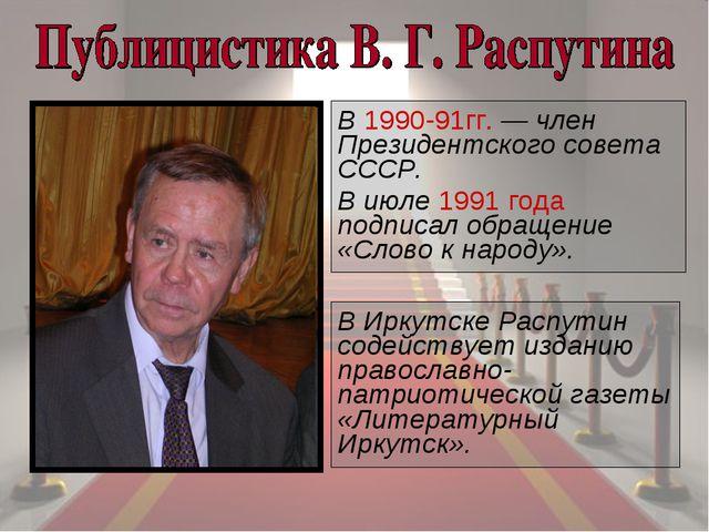 В 1990-91гг.— член Президентского совета СССР. В июле 1991 года подписал обр...