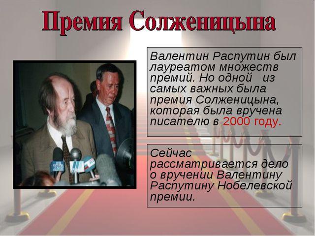 Валентин Распутин был лауреатом множеств премий. Но одной из самых важных был...