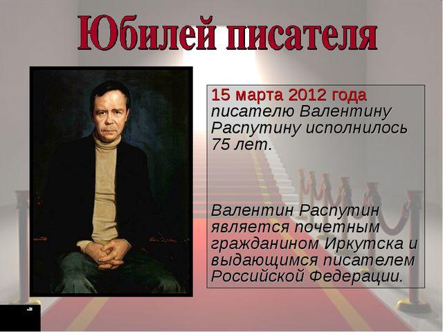 15 марта 2012 года писателю Валентину Распутину исполнилось 75 лет. Валентин...