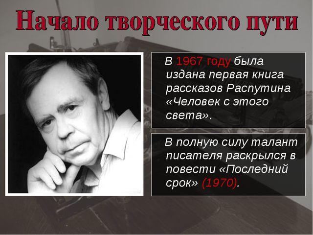 В 1967 году была издана первая книга рассказов Распутина «Человек с этого св...