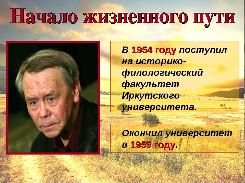 В 1954 году поступил на историко-филологический факультет Иркутского универс...