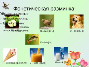 Фонетическая разминка: A – apple ['æpl] B – bird [bə:d] D – dog [dɒg] I – ice
