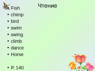 Чтение Fish chimp bird swim swing climb dance Horse Р. 140
