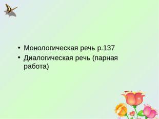 Монологическая речь р.137 Диалогическая речь (парная работа)