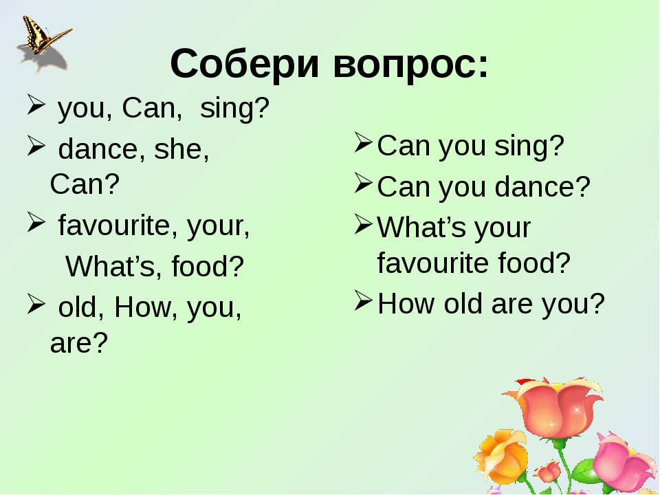Собери вопрос: you, Can, sing? dance, she, Can? favourite, your, What's, food...