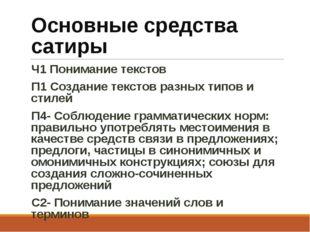 Основные средства сатиры Ч1 Понимание текстов П1 Создание текстов разных типо