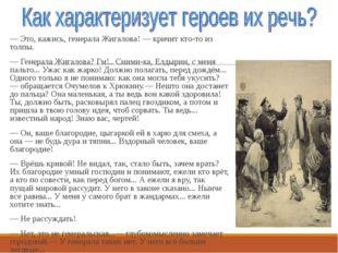 — Это, кажись, генерала Жигалова! — кричит кто-то из толпы. — Генерала Жигало