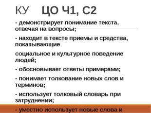 КУ ЦО Ч1, С2 - демонстрирует понимание текста, отвечая на вопросы; - находит