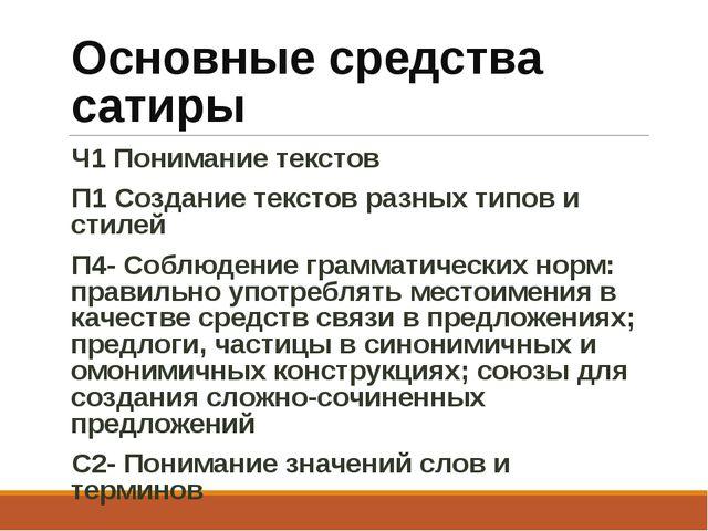 Основные средства сатиры Ч1 Понимание текстов П1 Создание текстов разных типо...