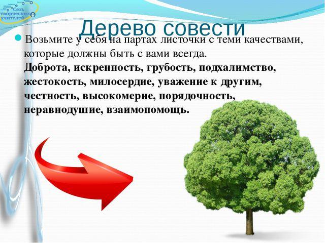 Дерево совести Возьмите у себя на партах листочки с теми качествами, которые...
