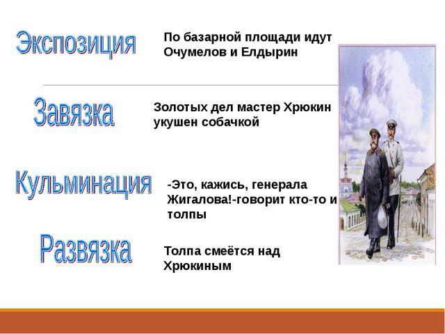 По базарной площади идут Очумелов и Елдырин Золотых дел мастер Хрюкин укушен...