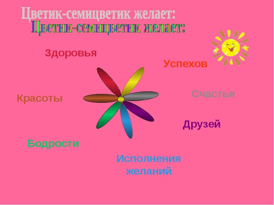 картинка с цветиком семицветиком с прикольными желаниями бондаж перетягивает