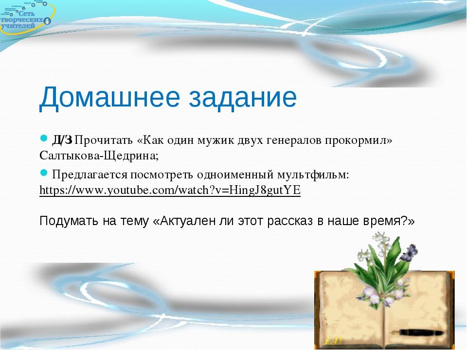 Домашнее задание Д/З Прочитать «Как один мужик двух генералов прокормил» Салт...