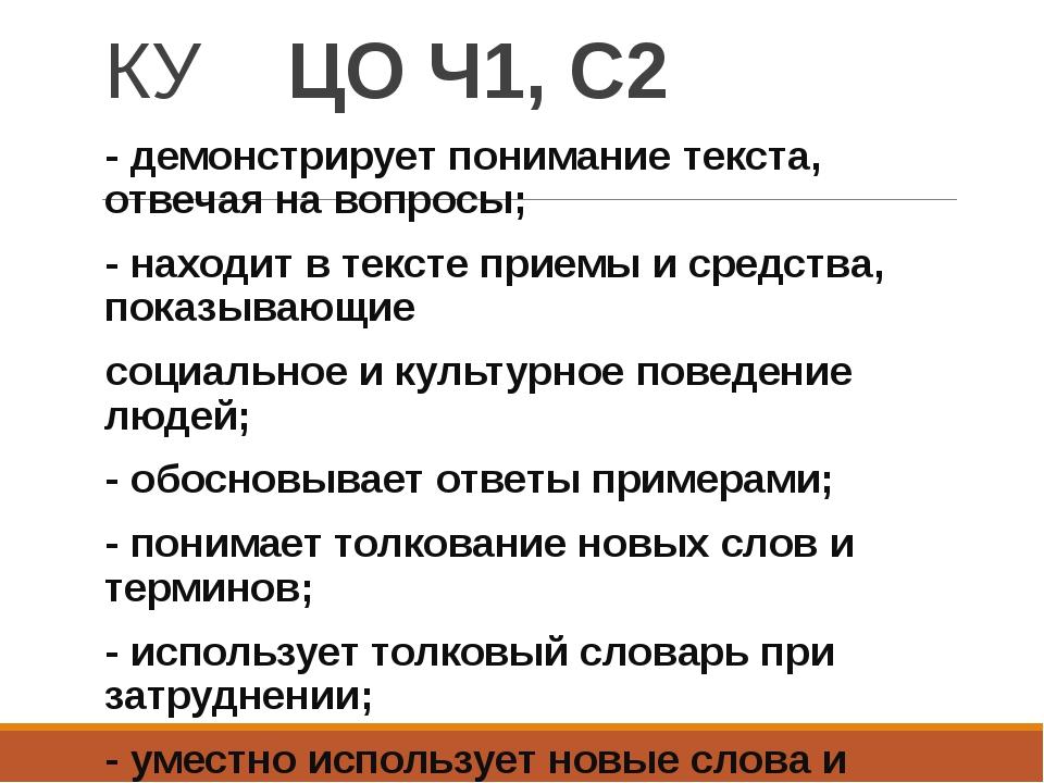 КУ ЦО Ч1, С2 - демонстрирует понимание текста, отвечая на вопросы; - находит...