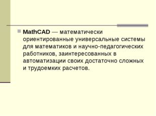 MathCAD — математически ориентированные универсальные системы для математиков