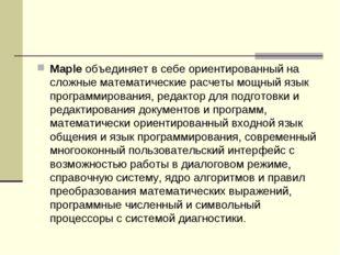 Maple объединяет в себе ориентированный на сложные математические расчеты мощ