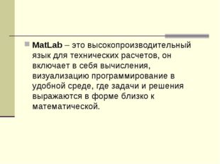 MatLab – это высокопроизводительный язык для технических расчетов, он включае
