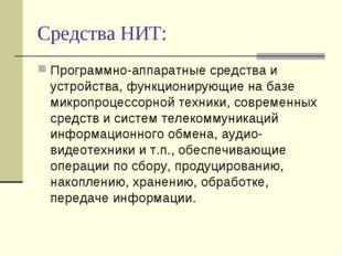 Средства НИТ: Программно-аппаратные средства и устройства, функционирующие на