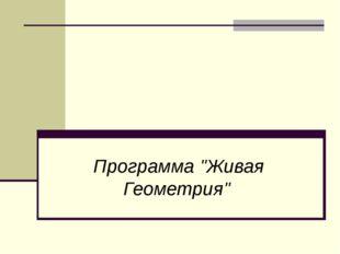 """Программа """"Живая Геометрия"""""""