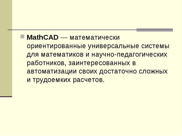 MathCAD — математически ориентированные универсальные системы для математиков...
