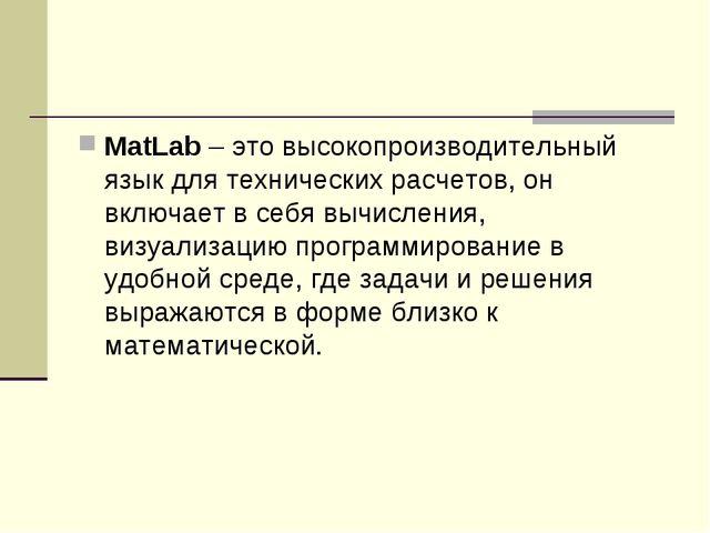 MatLab – это высокопроизводительный язык для технических расчетов, он включае...