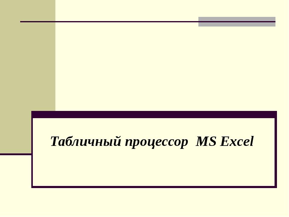Табличный процессор MS Excel