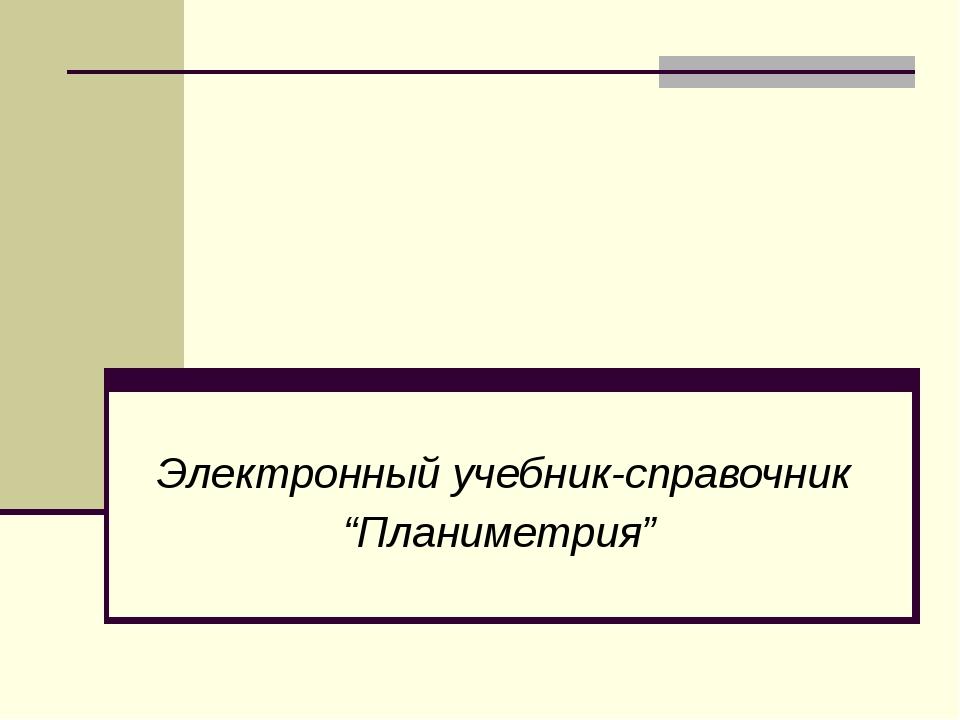 """Электронный учебник-справочник """"Планиметрия"""""""