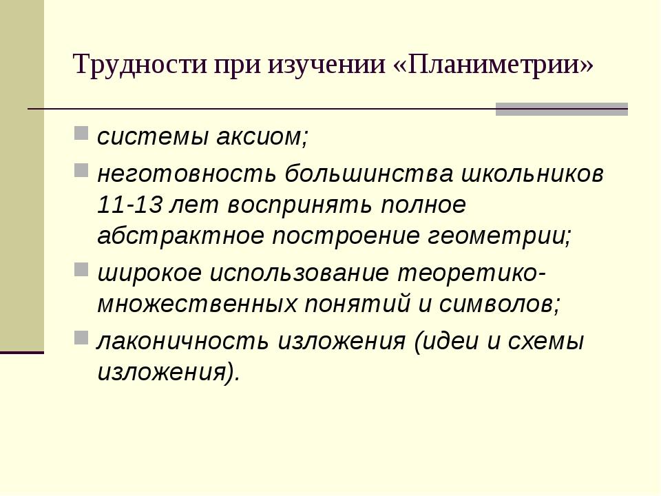Трудности при изучении «Планиметрии» системы аксиом; неготовность большинства...