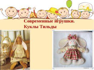 Современные игрушки. Куклы Тильды