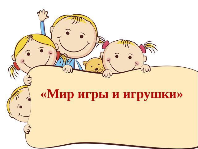«Мир игры и игрушки»
